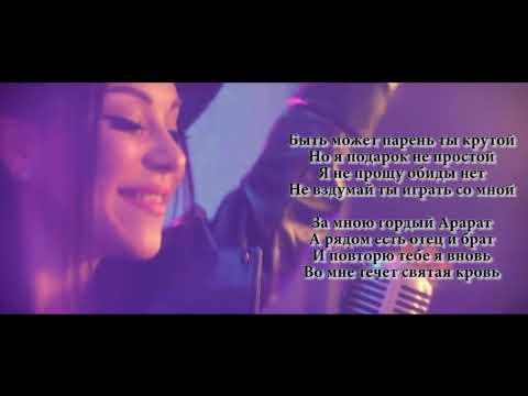Анастасия Брухтий - Девушка Армянка || Karaoke Version