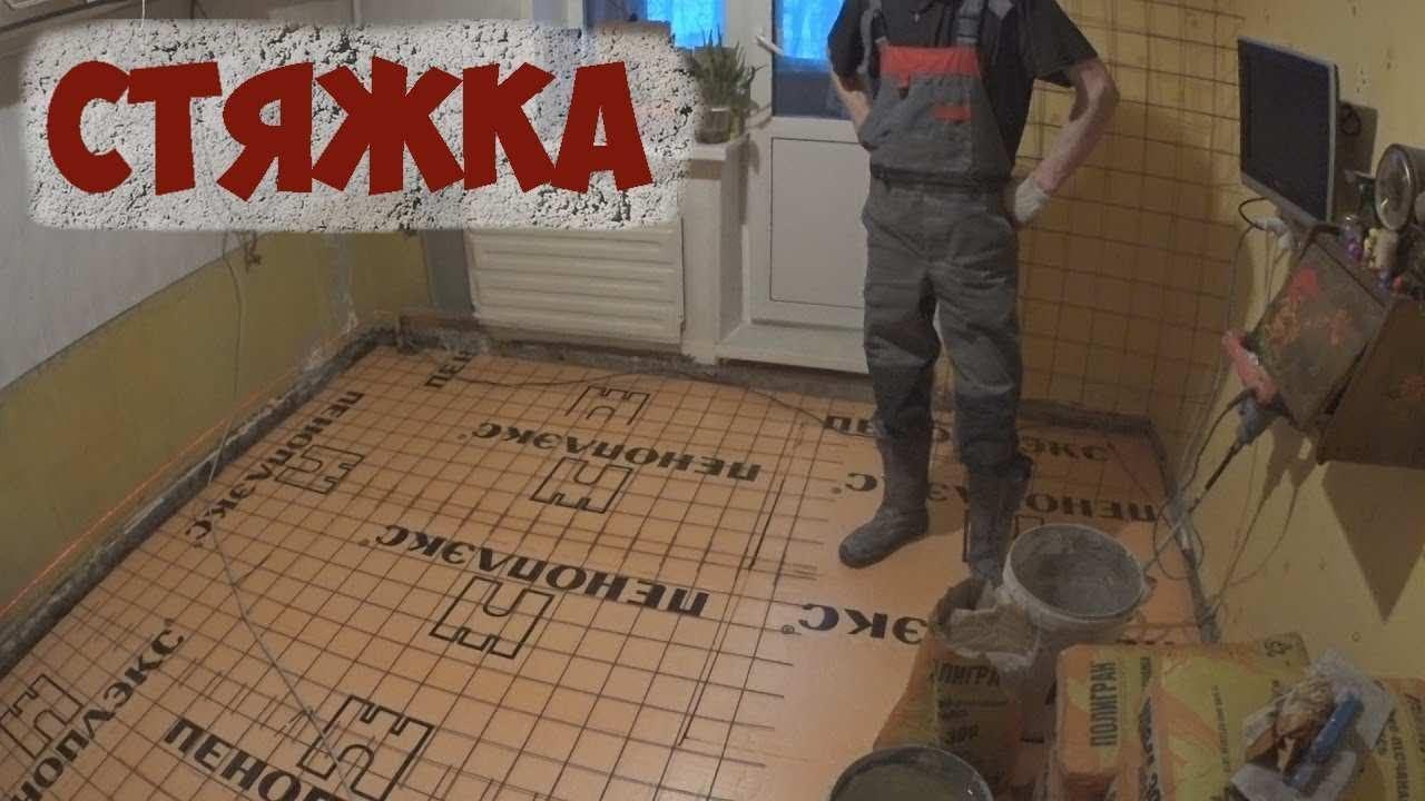 Начали ремонт на кухне. Ломаем деревянный пол, готовим стяжку под плитку.