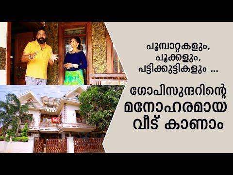Butterflies, flowers, Dogs ... The Beautiful house of Music Director Gopisundar | Kaumudy TV