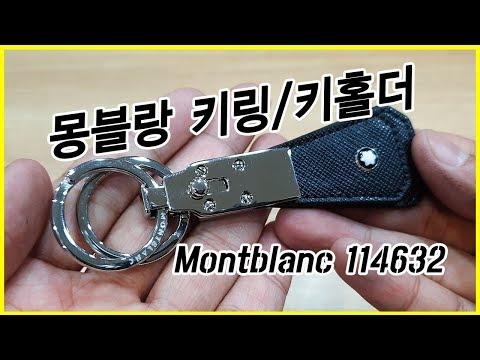 몽블랑 사토리얼 키링/키홀더 114632 언박싱 Montblanc Key Fob /자동차 열쇠고리 추천