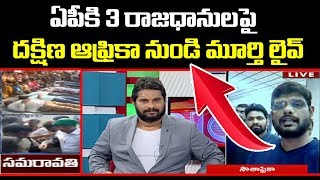 TV5 Murthy Live From South Africa On 3 Capitals AP  TV5 News