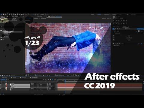 دورة Adobe After Effects CC 2019 من البداية إلى الاحتراف