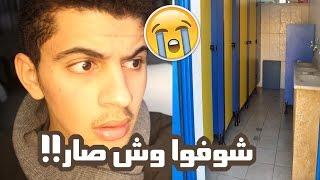 قصة معلمة تحبس طالبة في حمامات المدرسة 😭!!