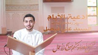 دعاء اليوم الثاني من شهر رمضان ~ الرادود سيد علي فيصل