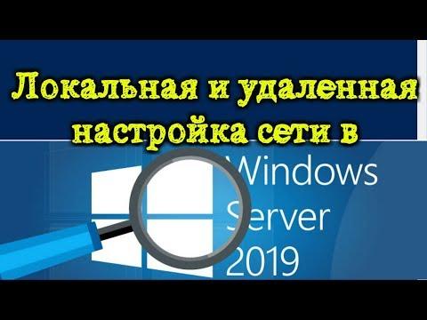 Локальная и удаленная настройка сети Windows Server 2019