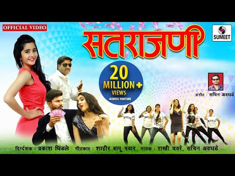 Satrajani - Official Video - Marathi Lokgeet - Sumeet Music