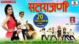 Satrajani - Official Video - Marathi Lokgeet - ...