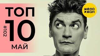 10 Новых клипов 2020 - Горячие музыкальные новинки #102