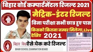 bihar board compartment exam result 2021: bseb matric-inter compartmental result check