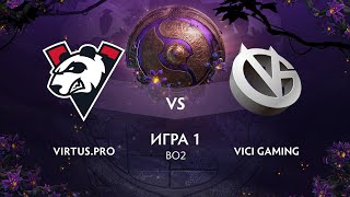 Virtus.pro vs Vici Gaming (игра 1) | BO2 | The International 9 | Групповой этап | День 2