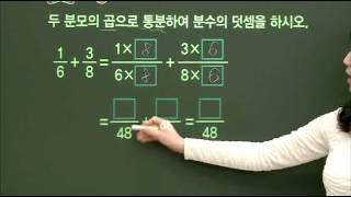 초등 수학 개념잡기 - 27강 분수의 덧셈과 뺄셈   …