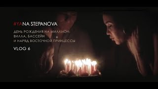 Yana Stepanova #Vlog 6. День рождения на миллион: вилла, бассейн и наряд восточной принцессы