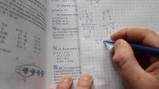 Задача №22. Математика 6 класс Виленкин.