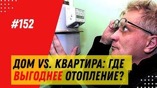 Дом vs квартира: что лучше дом или квартира? / Сравнение затрат на отопление квартиры и дома