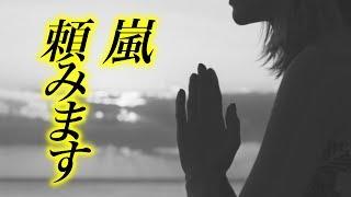 松本潤・嵐【ファン驚愕】新情報です 行かなくちゃ!買わなくちゃ! 嵐のコンサートに行きたいwwww!!! そういうあなたに超Goodなお知らせです。 ジャニーズ事務所が介入 ...