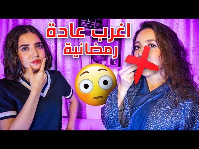 عادات رمضانية غريبة من حول العالم | رح تنصدم😱😱 !!!