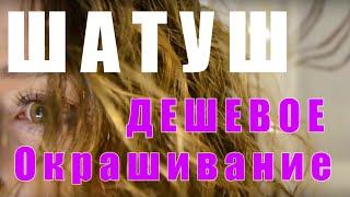 Эксперимент! ШАТУШ или Дешевое окрашивание кончиков !(Решила попробовать способ окрашивания волос, под названием Шатуш! Что получилось? Смотрите в видео :) Подпи..., 2016-01-29T15:51:07.000Z)