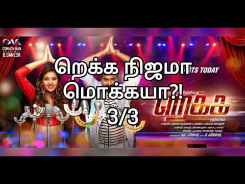 Rekka movie review | Vijay sethupathi |...