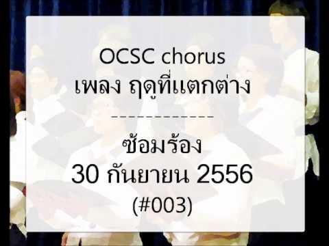 OCSC chorus - ฤดูที่แตกต่าง (ซ้อมร้อง) @25560930#003