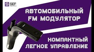 Обзор автомобильного FM модулятора Car G7 - SEF5.com.ua