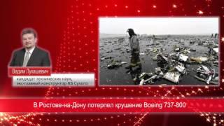СТРАННОСТИ упавшего самолета. Вадим Лукашевич