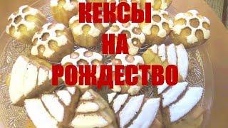 Рождественские КЕКСЫ Роспись ПО Кексам)