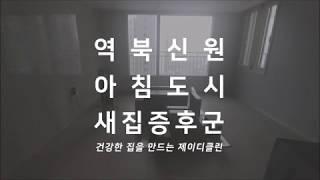 용인역북 신원아침도시 새집증후군 제거시공