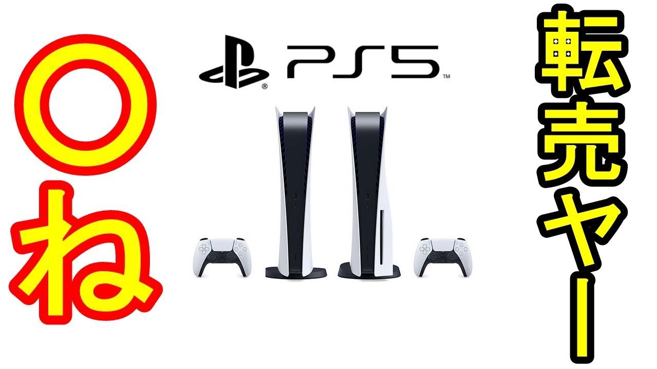 PS5の悪質転売ヤーが許せない