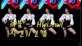 20181211 K-POP 라붐 - 지엔 직캠 HWI HWI 천안예술의전당 직캠