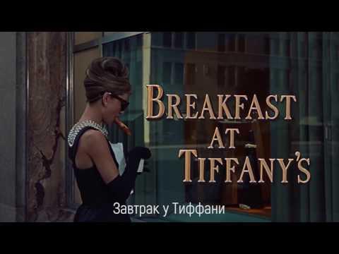 Завтрак у Тиффани / Breakfast At Tiffany's 1961