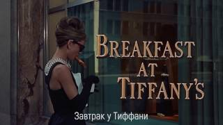 Завтрак у Тиффани / Breakfast at Tiffany's 1961