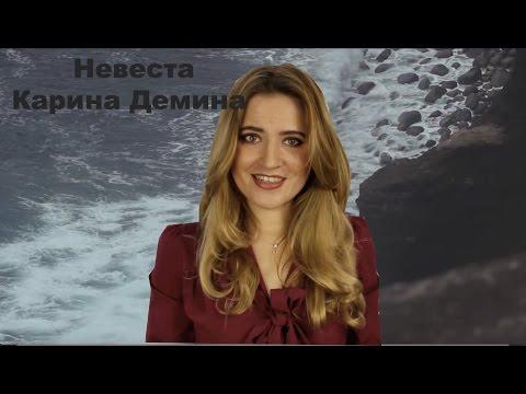 Карина Демина - Невеста