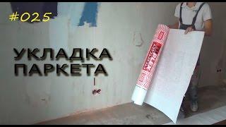 видео Паркетный пол » Строительство и ремонт