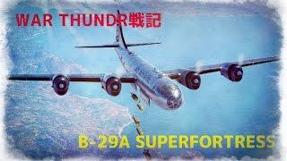 War Thunder戦記 #44 超空の要塞