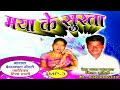 Download NEW CHHATTISGARHI SONGS 2017 // झन जाना मइके रानी / JHAN JANA MAIKE = बेदप्रकाश गेंदले , रिया रानी MP3 song and Music Video