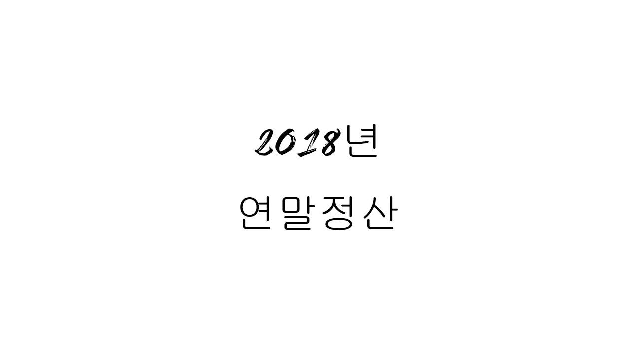 MC무현 2018년 연말결산 베스트 모음집