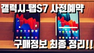 갤럭시 탭 S7 사전예약 재고 정보!!