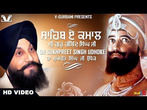 Guru Gobind Singh Ji (Sahib-E-Kamal) | DR. Sukhpreet Singh Udhoke | New Katha 2017