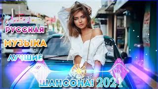 Вот это дискотека русского шансона 2021!