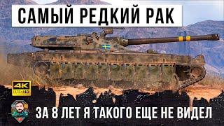 За 8 лет игры я такого еще не видел! Самый редкий РАК в World of Tanks!