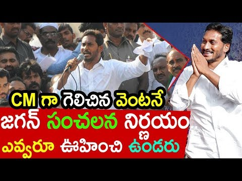 Jagan Sensational Decision