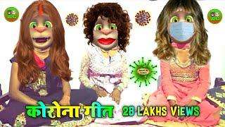 coronavirus song, corona geet || coronavirus khortha geet || khortha billu comedy #bcskv5050