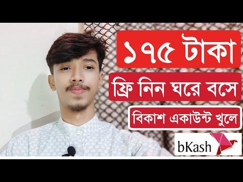 বিকাশ একাউন্ট কি ভাবে খুলবো (ফ্রি ১৭৫টাকা) Bkash Account Create Apps