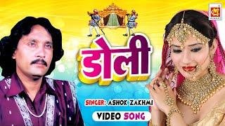 Download Doli Woh Chali Doli  || Ashok Zakhmi || Bidai Geet  || Musicraft MP3 song and Music Video