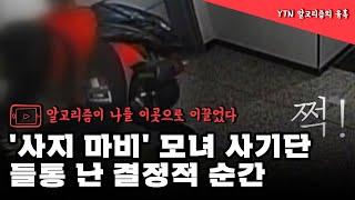 '사지 마비' 모녀 사기단 들통 난 결정적 순간 / YTN