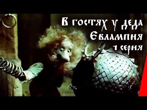 В гостях у деда Евлампия: Супостат (1 серия) (1992) мультфильм