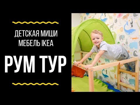 Рум тур / Детская в для мальчика / Мебель IKEA на 16 квадратных метрах