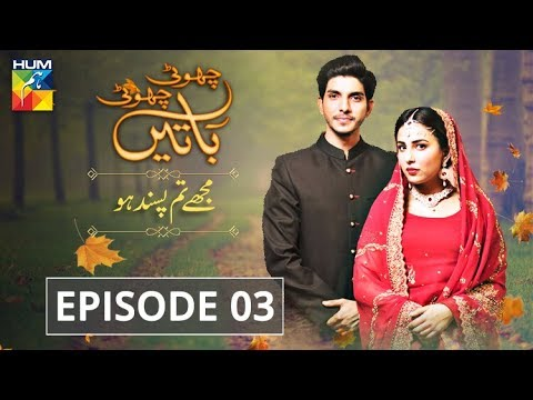 Mujhay Tum Pasand Ho | Episode #03 | Choti Choti Batain | HUM TV | 21 April 2019