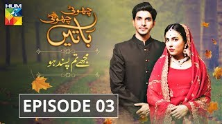 Mujhay Tum Pasand Ho | Episode #03 | Choti Choti Batain | HUM TV | 21 April 2019