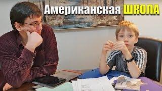 Илюша рассказал про АМЕРИКАНСКУЮ ШКОЛУ